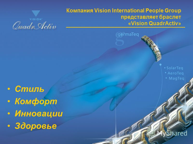 Компания Vision International People Group представляет браслет «Vision QuadrActiv» Стиль Комфорт Инновации Здоровье