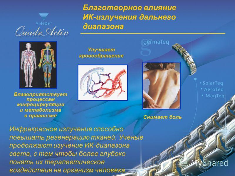 Благотворное влияние ИК-излучения дальнего диапазона Инфракрасное излучение способно повышать регенерацию тканей. Ученые продолжают изучение ИК-диапазона света, с тем чтобы более глубоко понять их терапевтическое воздействие на организм человека. Улу