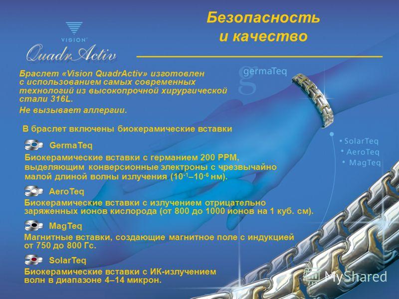 SolarTeq Биокерамические вставки с ИК-излучением волн в диапазоне 4–14 микрон. MagTeq Магнитные вставки, создающие магнитное поле с индукцией от 750 до 800 Гс. AeroTeq Биокерамические вставки с излучением отрицательно заряженных ионов кислорода (от 8