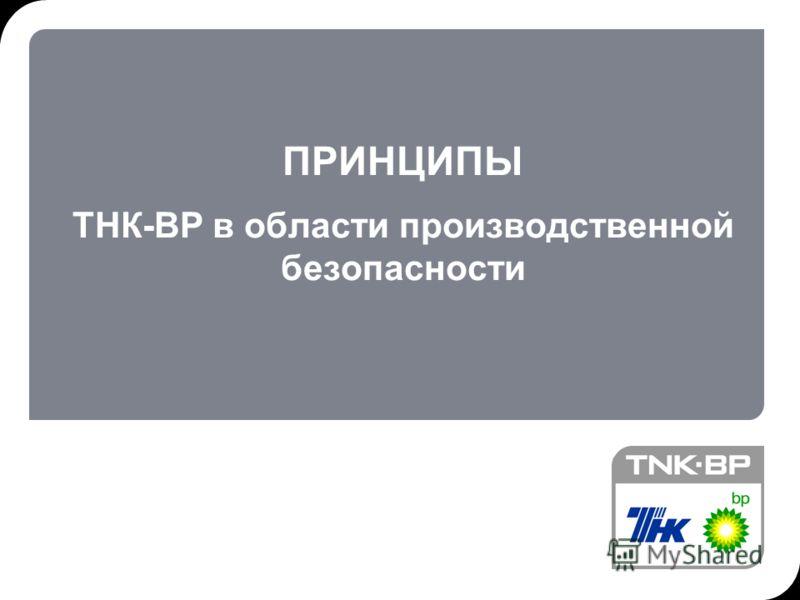 2 ПРИНЦИПЫ ТНК-ВР в области производственной безопасности