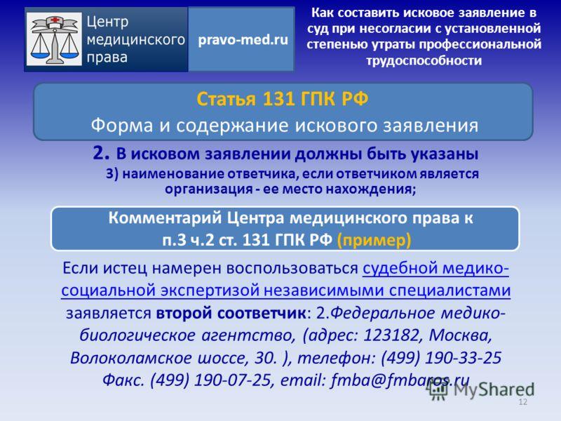 Если истец намерен воспользоваться судебной медико- социальной экспертизой независимыми специалистами заявляется второй соответчик: 2.Федеральное медико- биологическое агентство, (адрес: 123182, Москва, Волоколамское шоссе, 30. ), телефон: (499) 190-