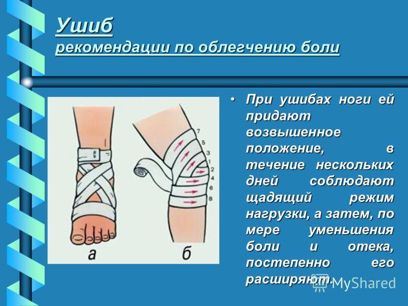 Ушиб рекомендации по облегчению боли Ушиб рекомендации по облегчению боли Рекомендуется сразу после травмы наложить давящую повязку на место ушиба и создать покой, например при ушибе руки ее покой можно обеспечить с помощью косыночной повязки.Рекомен