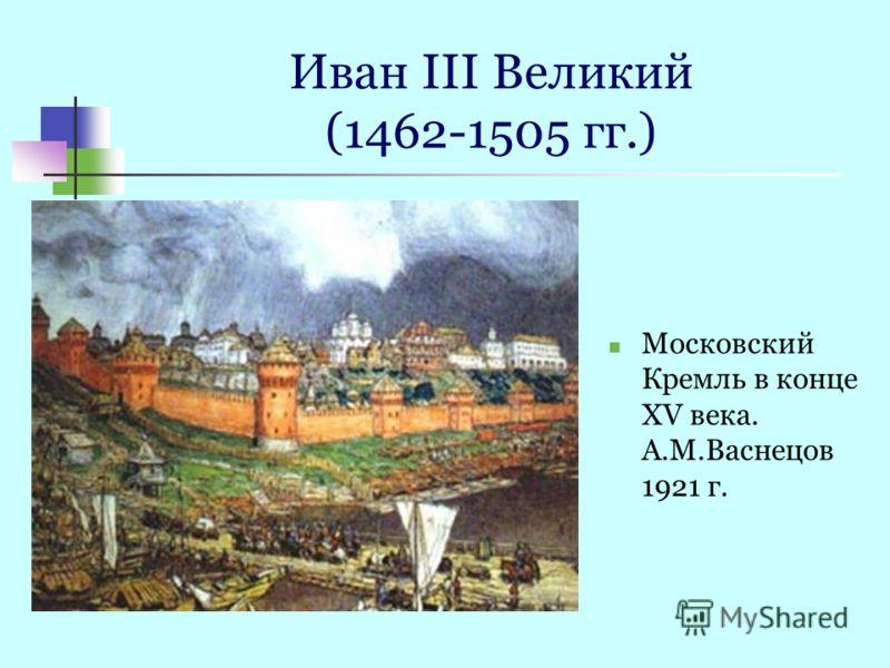 Иван III Великий (1462-1505 гг.) Московский Кремль в конце XV века. А.М.Васнецов 1921 г.
