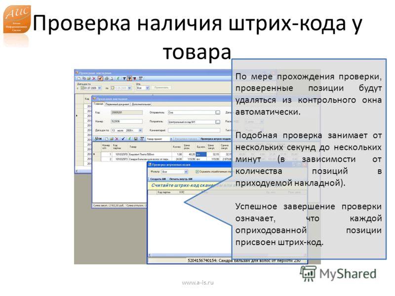 Проверка наличия штрих-кода у товара www.a-is.ru По мере прохождения проверки, проверенные позиции будут удаляться из контрольного окна автоматически. Подобная проверка занимает от нескольких секунд до нескольких минут (в зависимости от количества по