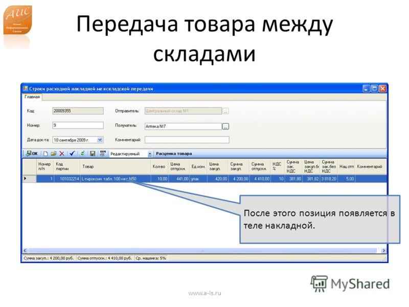 Передача товара между складами www.a-is.ru После этого позиция появляется в теле накладной.