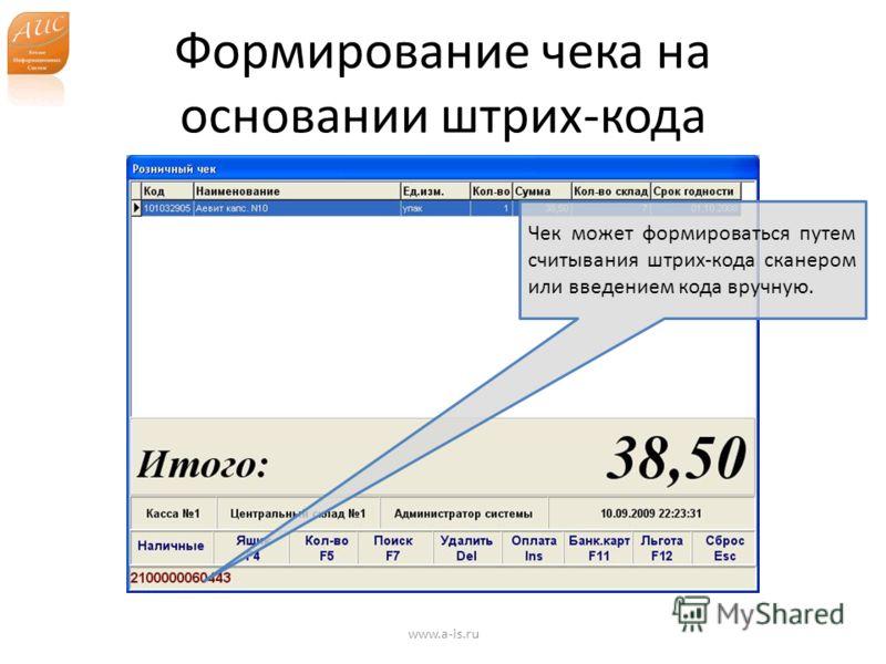 Формирование чека на основании штрих-кода www.a-is.ru Чек может формироваться путем считывания штрих-кода сканером или введением кода вручную.