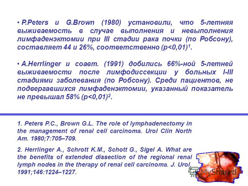 Р.Peters и G.Brown (1980) установили, что 5-летняя выживаемость в случае выполнения и невыполнения лимфаденэктомии при III стадии рака почки (по Робсону), составляет 44 и 26%, соответственно (p
