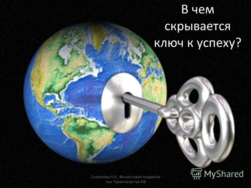 В чем скрывается ключ к успеху? Солуянова А.А., Финансовая Академия при Правительстве РФ