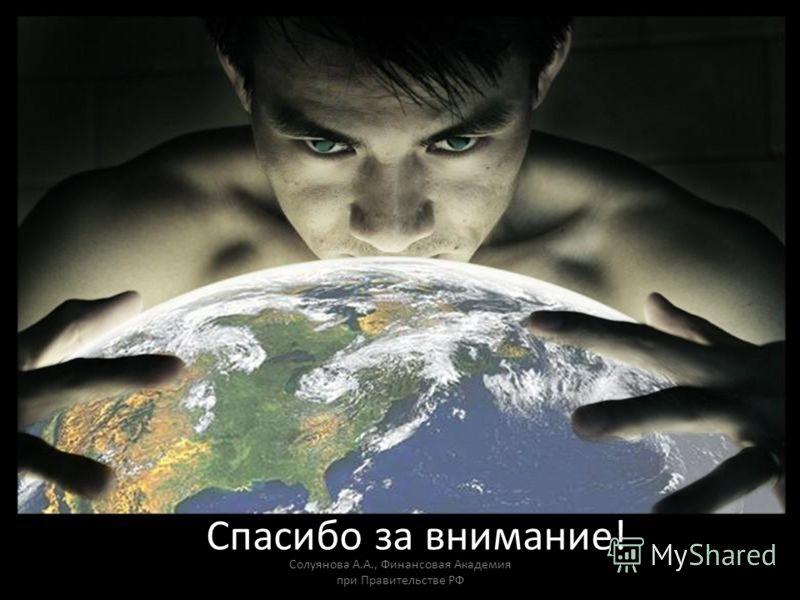 Спасибо за внимание! Солуянова А.А., Финансовая Академия при Правительстве РФ