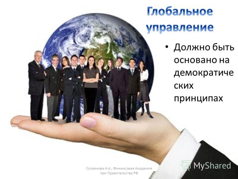 Должно быть основано на демократиче ских принципах Солуянова А.А., Финансовая Академия при Правительстве РФ
