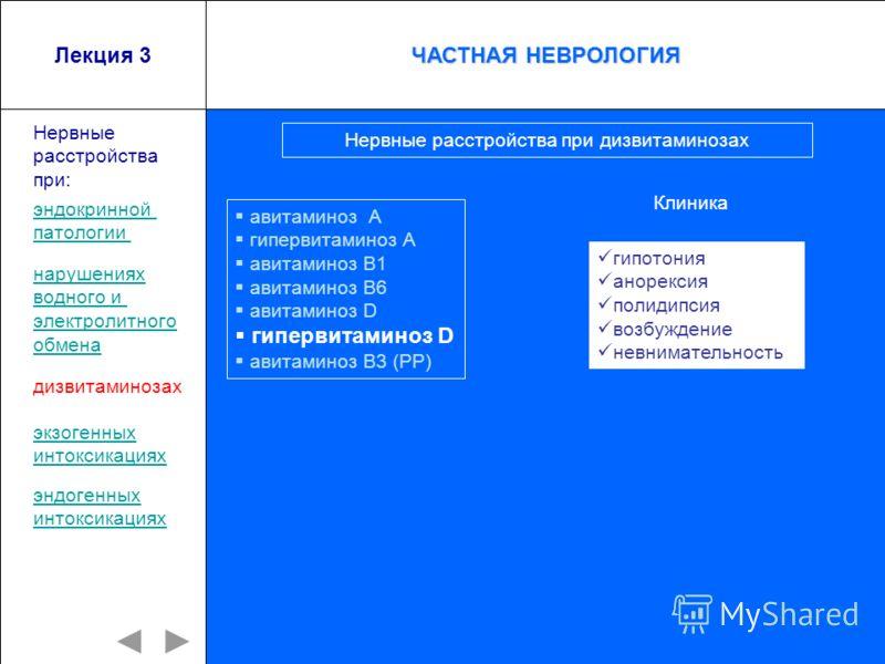 Лекция 3 авитаминоз А гипервитаминоз А авитаминоз В1 авитаминоз В6 авитаминоз D гипервитаминоз D авитаминоз В3 (РР) Нервные расстройства при: гипотония анорексия полидипсия возбуждение невнимательность Нервные расстройства при дизвитаминозах Клиника