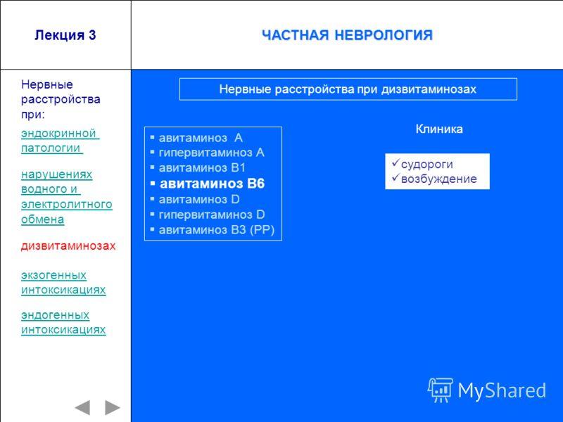 Лекция 3 авитаминоз А гипервитаминоз А авитаминоз В1 авитаминоз В6 авитаминоз D гипервитаминоз D авитаминоз В3 (РР) Нервные расстройства при: судороги возбуждение Нервные расстройства при дизвитаминозах Клиника эндокринной патологии нарушениях водног