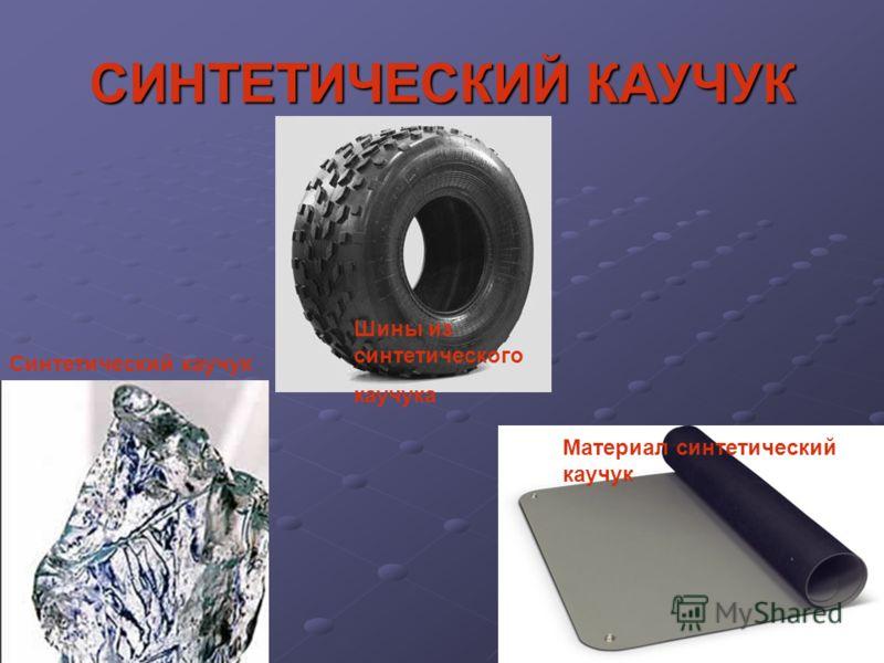 СИНТЕТИЧЕСКИЙ КАУЧУК Синтетический каучук Шины из синтетического каучука Материал синтетический каучук