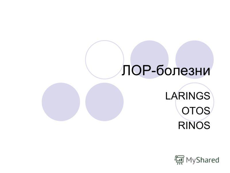 ЛОР-болезни LARINGS OTOS RINOS