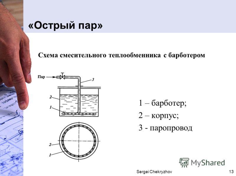 Sergei Chekryzhov13 «Острый пар» 1 – барботер; 2 – корпус; 3 - паропровод Схема смесительного теплообменника с барботером