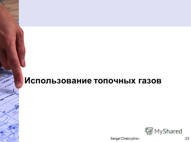 Sergei Chekryzhov23 Использование топочных газов