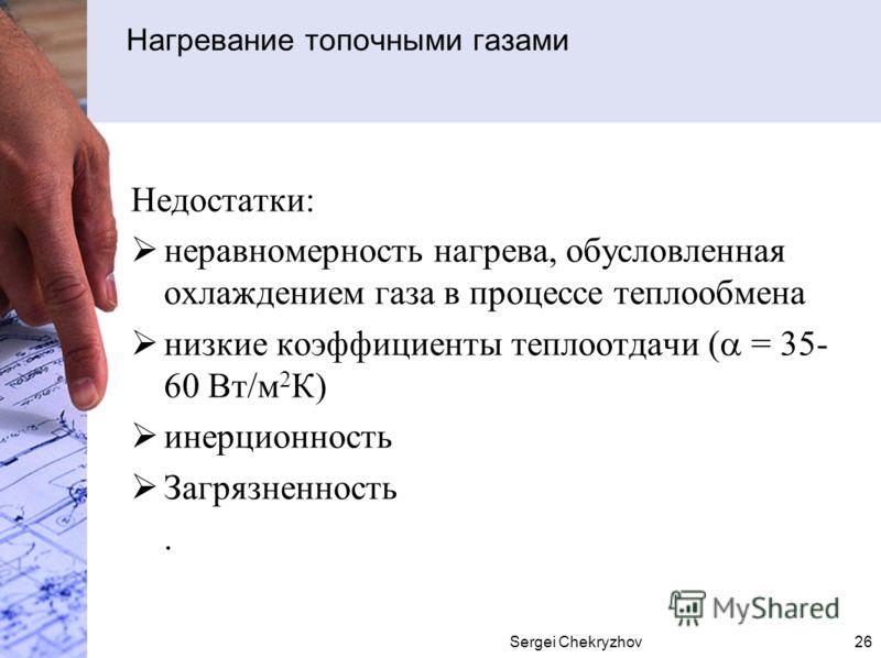 Sergei Chekryzhov26 Нагревание топочными газами Недостатки: неравномерность нагрева, обусловленная охлаждением газа в процессе теплообмена низкие коэффициенты теплоотдачи ( = 35- 60 Вт/м 2 К) инерционность Загрязненность.