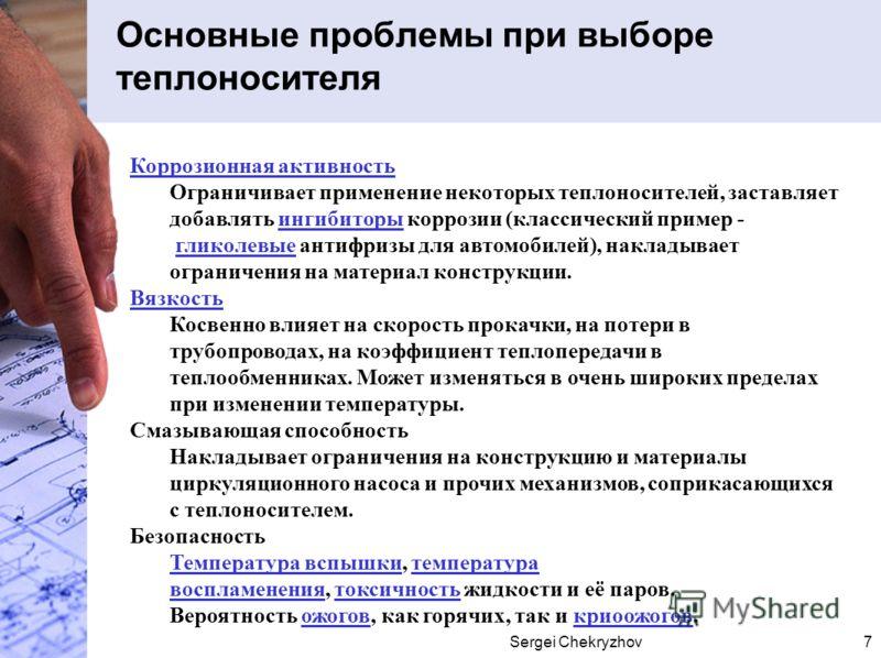 Sergei Chekryzhov7 Основные проблемы при выборе теплоносителя Коррозионная активность Ограничивает применение некоторых теплоносителей, заставляет добавлять ингибиторы коррозии (классический пример - гликолевые антифризы для автомобилей), накладывает