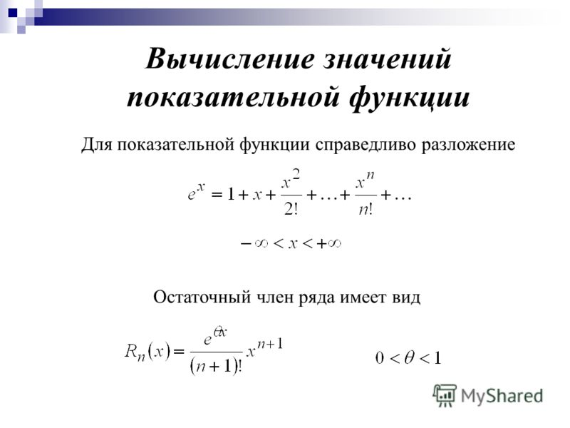 Вычисление значений показательной функции Для показательной функции справедливо разложение Остаточный член ряда имеет вид