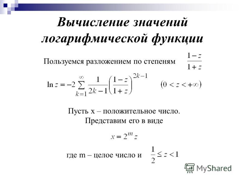 Вычисление значений логарифмической функции Пользуемся разложением по степеням Пусть x – положительное число. Представим его в виде где m – целое число и
