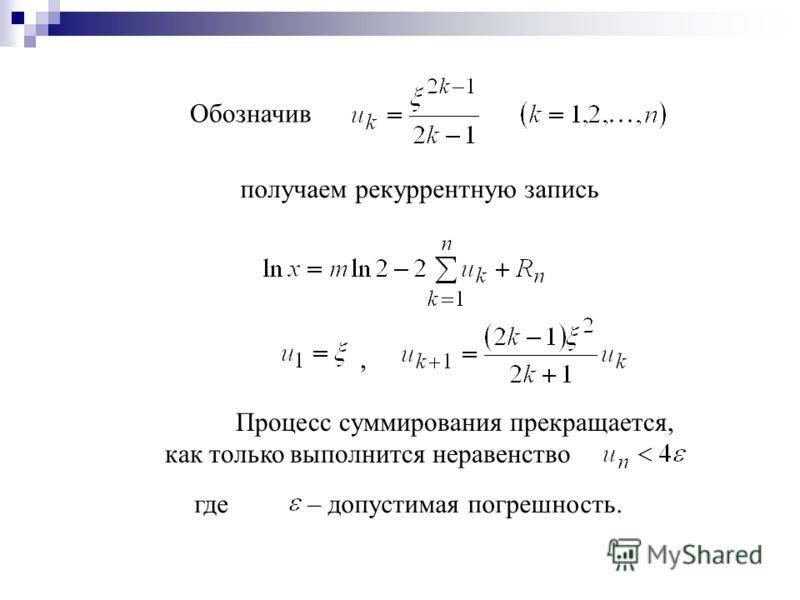 Обозначив получаем рекуррентную запись, Процесс суммирования прекращается, как только выполнится неравенство где – допустимая погрешность.