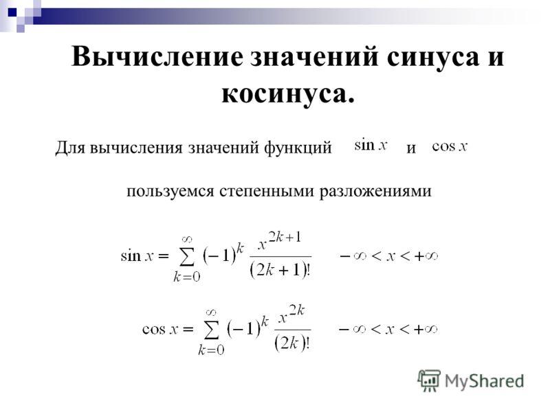 Вычисление значений синуса и косинуса. Для вычисления значений функций и пользуемся степенными разложениями