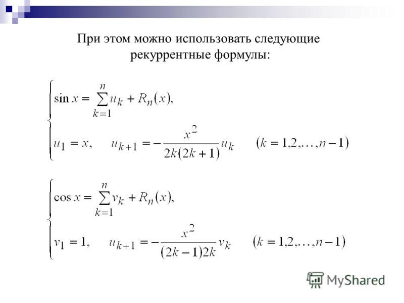 При этом можно использовать следующие рекуррентные формулы: