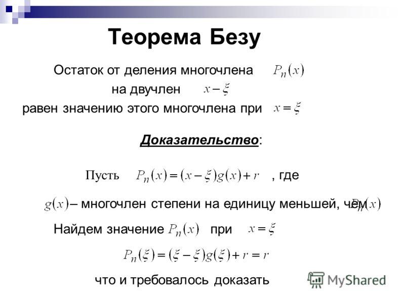 Теорема Безу Остаток от деления многочлена на двучлен равен значению этого многочлена при Доказательство:, где – многочлен степени на единицу меньшей, чем Найдем значение при что и требовалось доказать Пусть