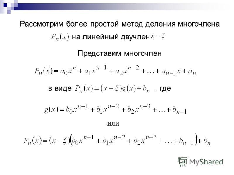 Рассмотрим более простой метод деления многочлена на линейный двучлен Представим многочлен в виде, где или
