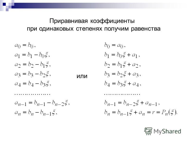 Приравнивая коэффициенты при одинаковых степенях получим равенства или