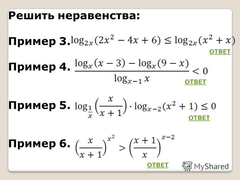 Решить неравенства: Пример 3. Пример 4. Пример 5. Пример 6. ОТВЕТ