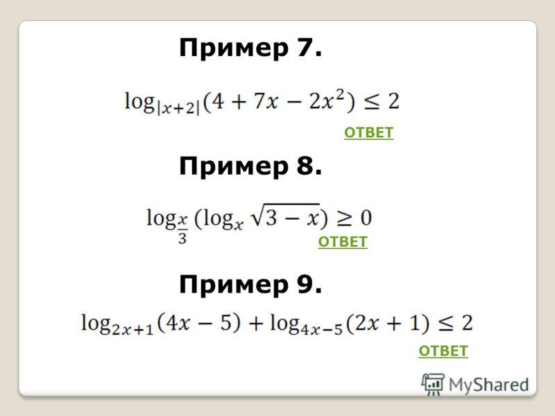 Пример 7. Пример 8. Пример 9. ОТВЕТ