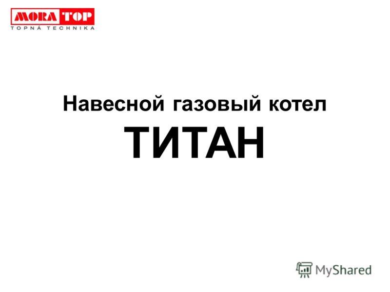 Навесной газовый котел ТИТАН