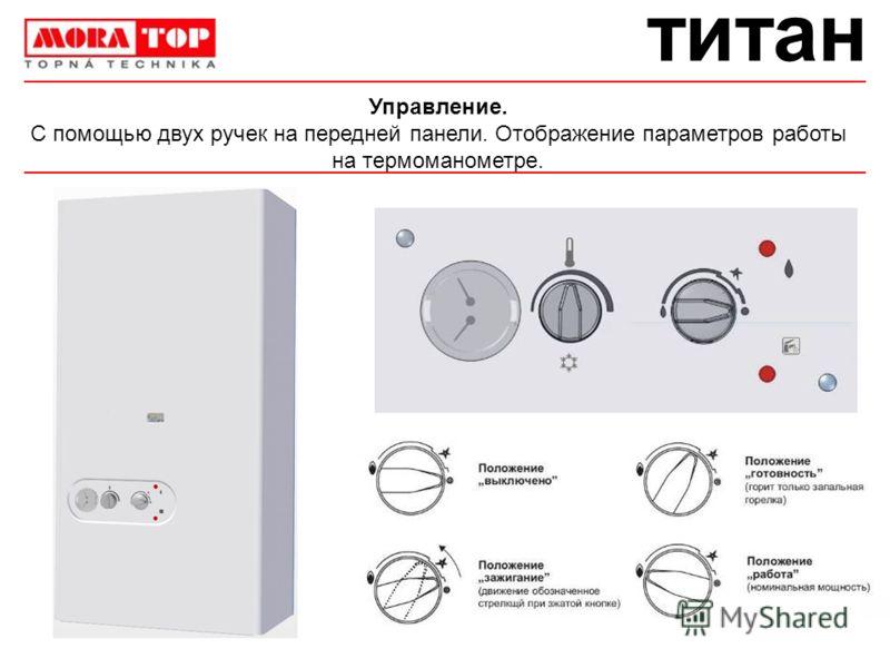 титан Управление. С помощью двух ручек на передней панели. Отображение параметров работы на термоманометре.