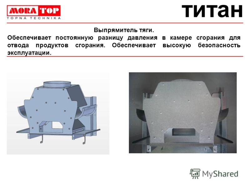 титан Bыпрямитель тяги. Обеспечивает постоянную разницу давления в камере сгорания для отвода продуктов сгорания. Обеспечивает высокую безопасность эксплуатации.