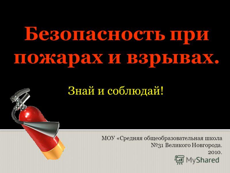Знай и соблюдай! МОУ «Средняя общеобразовательная школа 31 Великого Новгорода. 2010.
