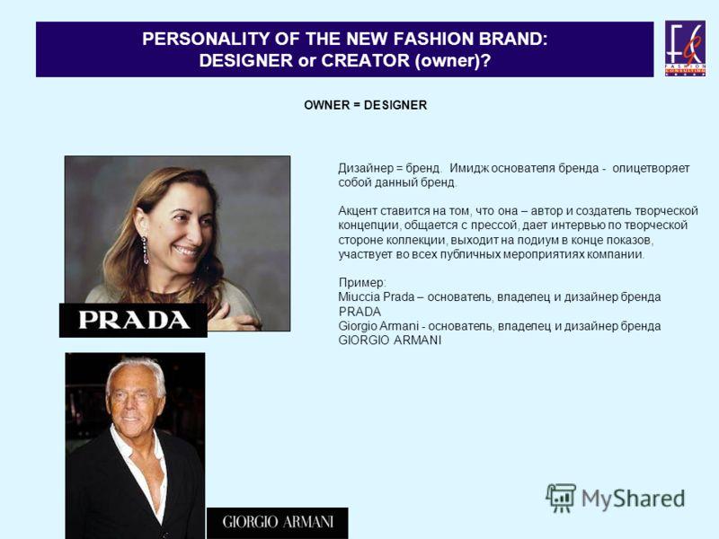 PERSONALITY OF THE NEW FASHION BRAND: DESIGNER or CREATOR (owner)? OWNER = DESIGNER Дизайнер = бренд. Имидж основателя бренда - олицетворяет собой данный бренд. Акцент ставится на том, что она – автор и создатель творческой концепции, общается с прес