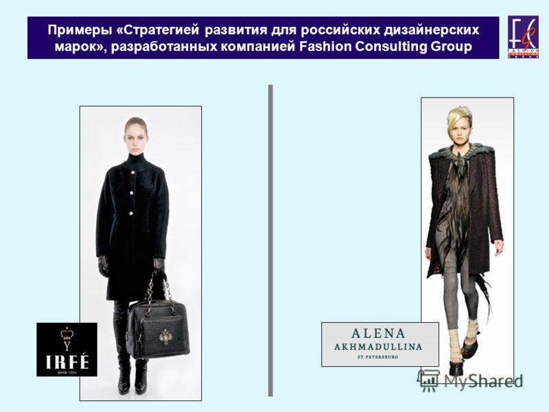 Примеры «Стратегией развития для российских дизайнерских марок», разработанных компанией Fashion Consulting Group