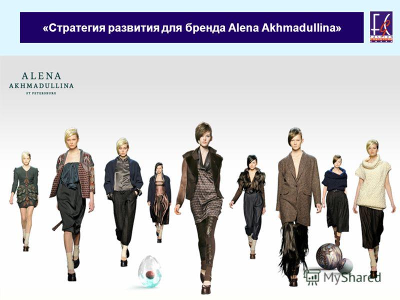 «Стратегия развития для бренда Alena Akhmadullina»