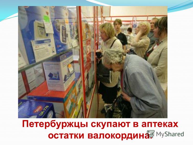 Петербуржцы скупают в аптеках остатки валокордина.