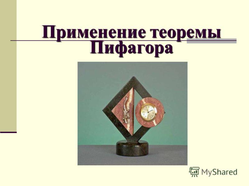 Применение теоремы Пифагора