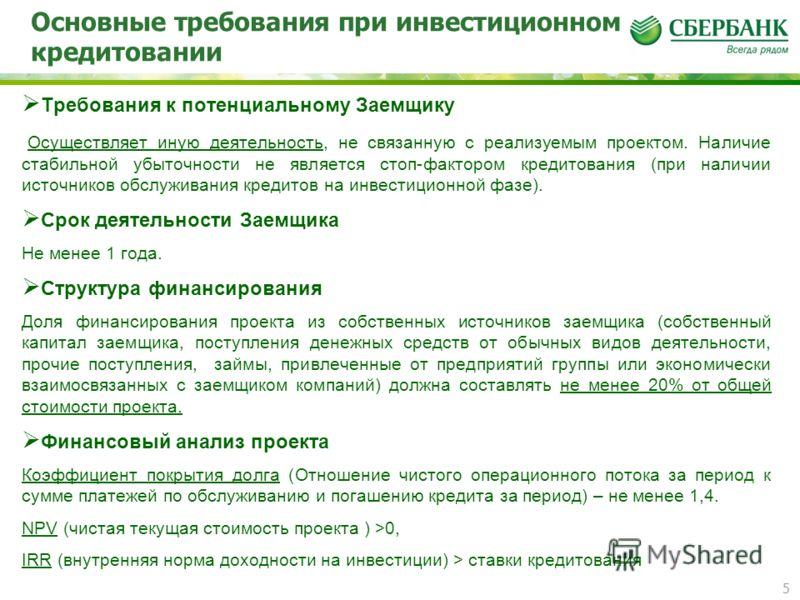 Анализ Заемщика Скачать