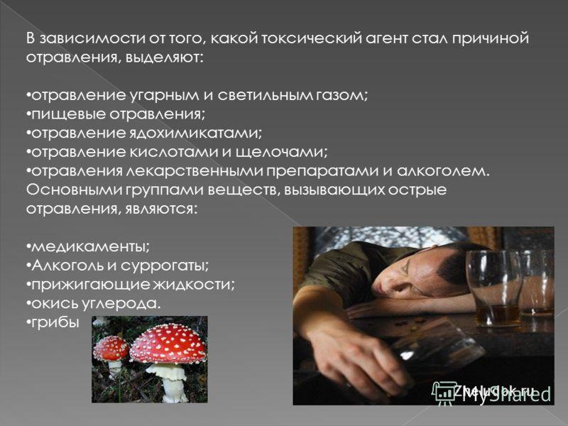 В зависимости от того, какой токсический агент стал причиной отравления, выделяют: отравление угарным и светильным газом; пищевые отравления; отравление ядохимикатами; отравление кислотами и щелочами; отравления лекарственными препаратами и алкоголем