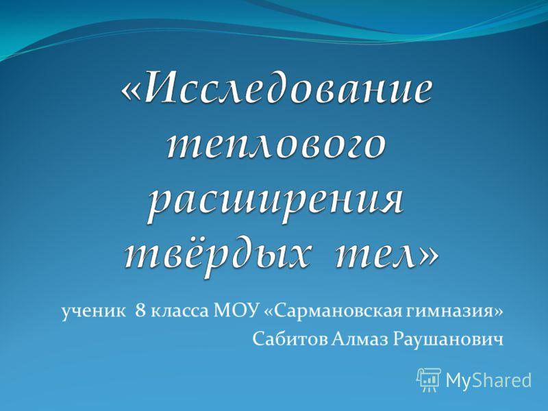 ученик 8 класса МОУ «Сармановская гимназия» Сабитов Алмаз Раушанович
