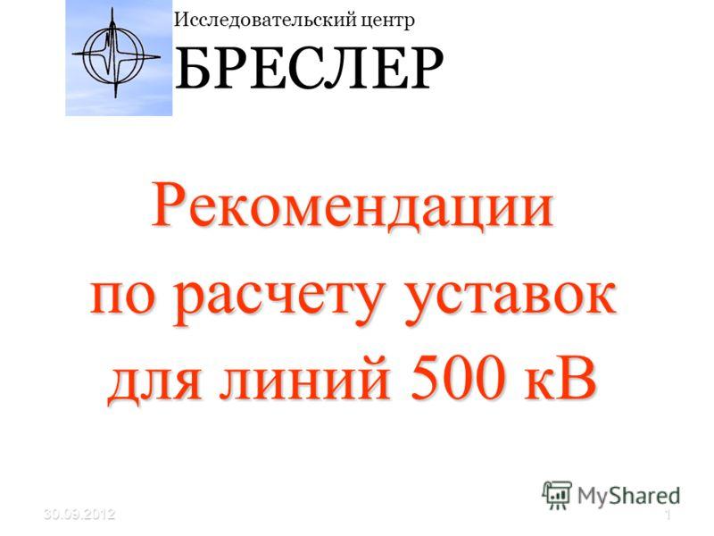 30.07.20121 Рекомендации по расчету уставок для линий 500 кВ Исследовательский центр БРЕСЛЕР