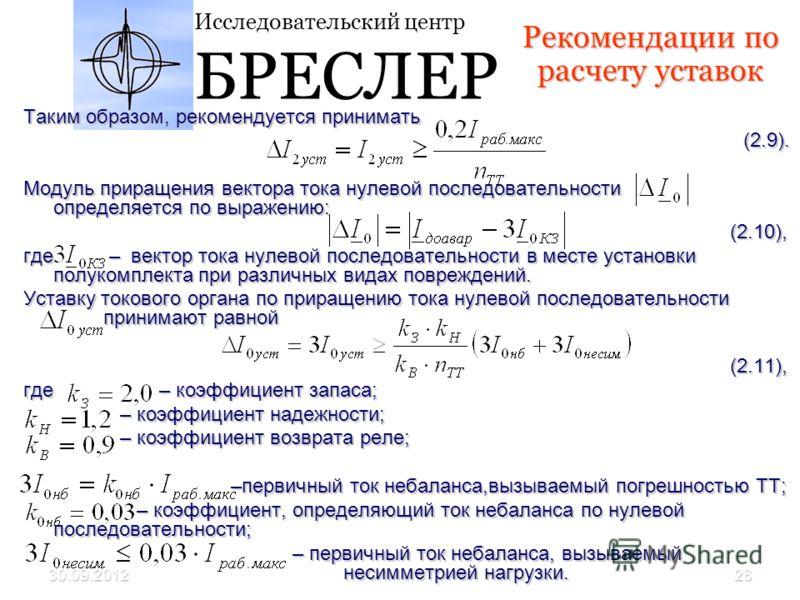 30.07.201226 Исследовательский центр БРЕСЛЕР Рекомендации по расчету уставок Таким образом, рекомендуется принимать (2.9). Модуль приращения вектора тока нулевой последовательности определяется по выражению: (2.10), (2.10), где – вектор тока нулевой