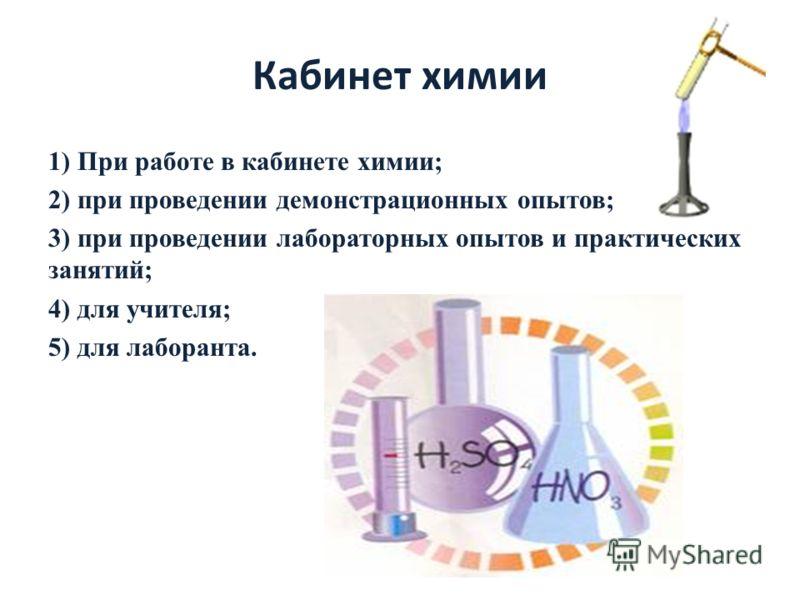 Кабинет химии 1) При работе в кабинете химии; 2) при проведении демонстрационных опытов; 3) при проведении лабораторных опытов и практических занятий; 4) для учителя; 5) для лаборанта.