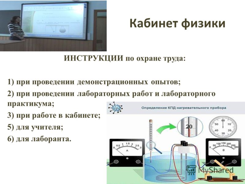 Кабинет физики ИНСТРУКЦИИ по охране труда: 1) при проведении демонстрационных опытов; 2) при проведении лабораторных работ и лабораторного практикума; 3) при работе в кабинете; 5) для учителя; 6) для лаборанта.