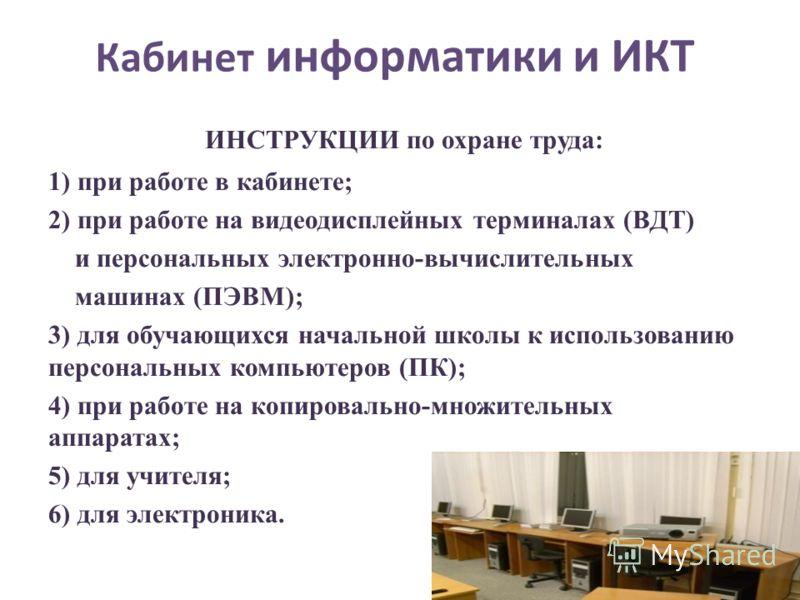 Инструкция по охране труда преподавателя организатора по обж