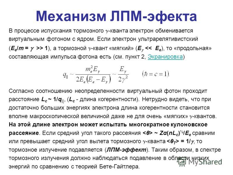 Механизм ЛПМ-эфекта В процессе испускания тормозного -кванта электрон обменивается виртуальным фотоном с ядром. Если электрон ультрарелятивистский (E e /m = >> 1), а тормозной -квант «мягкий» (E